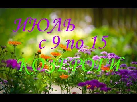 КОЗЕРОГИ. ГОРОСКОП на НЕДЕЛЮ  с 9 по 15 ИЮЛЯ 2018г.