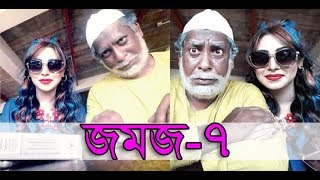 Jomoj 7 (Full Natok) Ft Mosharraf Karim | যমজ ৭ - মোশাররফ করিম | By Awesome News 24 |