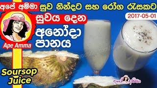 Katu anoda juice(Soursop) by Ape Amma | සුව නින්දට සහ රෝග රැසකට සුවය දෙන අනෝදා පානය
