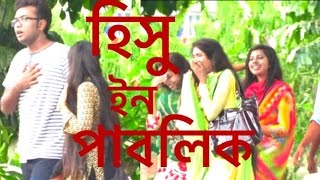 HISU IN PUBLIC , BANGLA PRANK VIDEO . BY WE ARE AWESOME PEOPLE