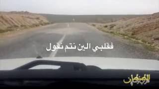 Hobak ya sahra sadfni حبك يالصحرا صدفني
