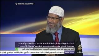 رحلة الداعية الإسلامي ذاكر نايك مع غير المسلمين ومسائل جدلية عن الإسلام والإلحاد والكفر