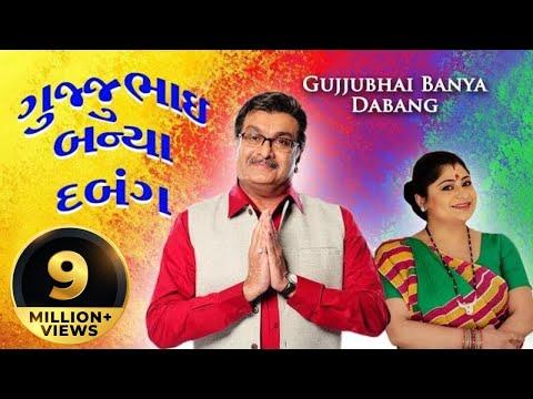 Xxx Mp4 Gujjubhai Banya Dabang FREE Superhit Gujarati Comedy Natak Full 2017 Siddharth Randeria 3gp Sex