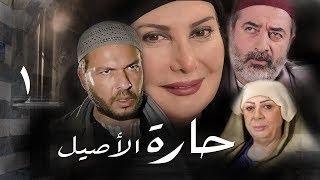 مسلسل حارة الأصيل ـ الحلقة 1 الأولى كاملة HD | Harat Al Aseel