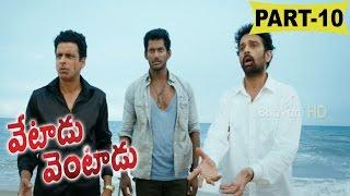 Vetadu Ventadu Full Movie Part 10 || Vishal Krishna, Trisha Krishnan, Sunaina
