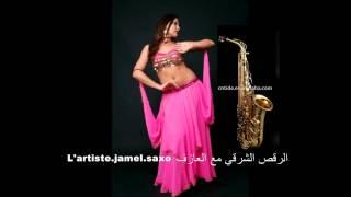 رقص شرقي بآلة السكسفون مع العازف التونسي المحترف L