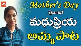 Madhu Priya Amma Song | Mother's Day Special Song 2017 | Madhu Priya Official