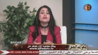 AlfadyTv Channel Live Stream