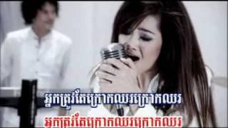 Aok Sokunkanha - Krok Chor (Featuring Evans & SKFC)
