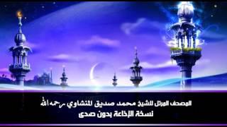 الجزء السادس والعشرون | المصحف المرتل للشيخ محمد صديق المنشاوي نسخة الإذاعة بدون صدى