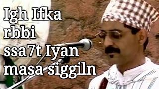 Raiss Lahcen Akhtab - Igh Ifka Rbbi Ssa7t Iyan Masa Siggiln (clip video)| ايغ افكا ربي الصاحت إيان