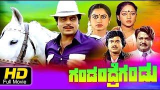 Superhit Kannada Movie Full HD   Gandandre Gandu – ಗಂಡಂದ್ರೆಗಂಡು   Ambarish, Nalini, Jai Jagadish