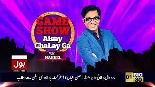 game show aise chale ga live stream (pnjabi)