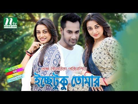 Bangla Natok Ecchetuku Tomar (ইচ্ছেটুকু তোমার) | Orsha, Sajal, Saberi Alam by Proggya Niharika