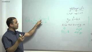 رياضيات بجروت--تفاضل وتكامل1-تعريف المشتقة-احمد عمري alkotab.net