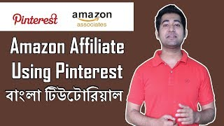 Amazon Affiliate Marketing Bangla Video - How to promote Amazon Link on Pinterest Step by Step