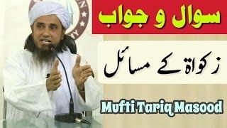 Zakat Ke Masail   Ahem Sawal Jawab By Mufti Tariq Masood [New Video]