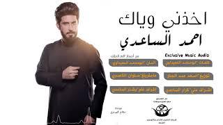 اخذني وياك  I الرادود الحسيني I احمد الساعدي I من البوم الم الطف 2018