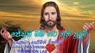 JESUNI OBA HATA - SEWMINI CHATHURANGI-ජේසුනි ඔබ හට - සෙව්මිනි චතුරංගි