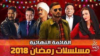 """مسلسلات رمضان 2018 - مواعيد عرضها - القنوات الناقلة لها """"31"""" مسلسل"""