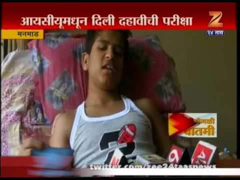 Manmad   Student Appeared For SSC Exam  After Accident