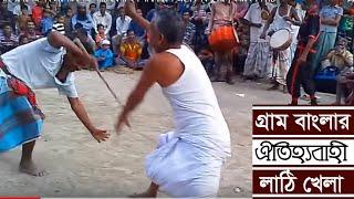 লাঠি খেলা দারুন_চাচা ভাস্তে_Lathi khela. Traditional games. bangaldesher khela
