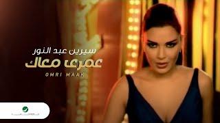 Cyrine Abdul Noor Omri Maak  سرين عبد النور - عمرى معاك