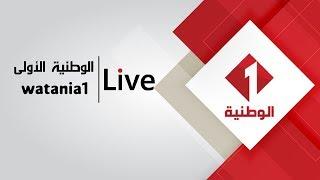 Watania  live stream - بث  مباشر