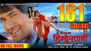 Nirahua Hindustani | Super Hit Full Bhojpuri Movie 2014 | Dinesh Lal Yadav