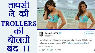 Taapsee Pannu REACTS on Being TROLLED by Twitter Users; Know How | FilmiBeat