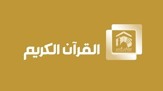 Makkah Live HD - قناة القران الكريم -