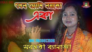 এখন আমি নয়তো একা !!  দুঃখের গান !! Ekhon Ami Noytop Eka !! Saraswati Banerjee !! BNC PRODUCTION