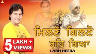 Labh heera || Milno Gilno Reh Giya  || New Punjabi Song 2017|| Anand Music