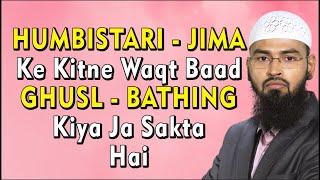 Humbistari - Jima Ke Kitni Waqt Baad Ghusl - Bathing Kiya Ja Sakta Hai By Adv. Faiz Syed