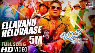 Johnny Mera Naam  | Ellavanu Heluvaase | Duniya Vijay | Ramya | V.Harikrishna | Sonu Nigam