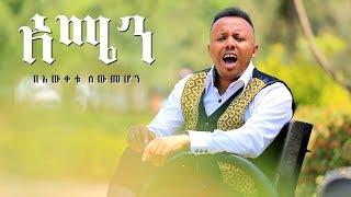 Bewketu Sewmehon - Amen | አሜን - New Ethiopian Music 2017 (Official Video)