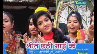 HD 1080P-पारम्परिक छठ गीत -अंजली  भारद्वाज़ छठपूजा के  गीत सभी गाने एक साथ ॥new chhath geet 2016