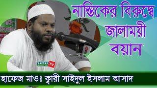 Bangla Waz 2017 Hafez Kari Mawlana Saidul Islam Asad..