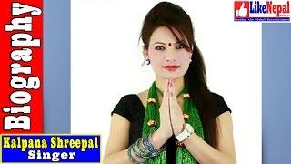 Kalpana Shreepal - Nepali Lok Singer Biography Video, Profile, Songs