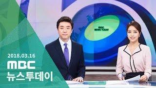 [LIVE] MBC 뉴스투데이 2018년 03월 16일