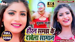 दाबेला सामान  ## Subhash Raja ## New Hot Bhojpuri Holi Song 2017 ## Laadla music