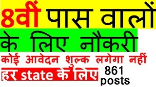 अनपढ़ और 8वी पास के लिए नौकरी सभी कर सकते है Apply    Age 18 - 55    All India Job