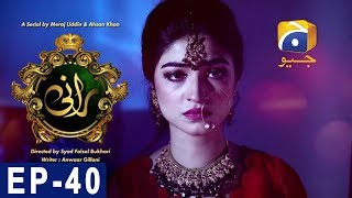 Rani - Episode 40  Har Pal Geo uploaded on 19-01-2018 428180 views