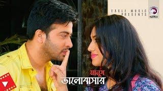 Bhalobashar Manush | ভালোবাসার মানুষ | Movie Scene | Love Couple | Shakib khan | Apu Biswas
