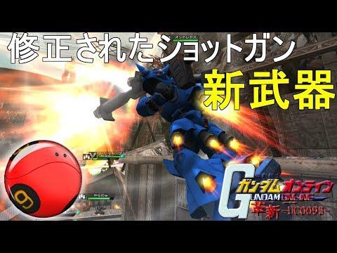 『ガンオン153』新生ケンプファー使ってみる【機動戦士ガンダムオンライン】