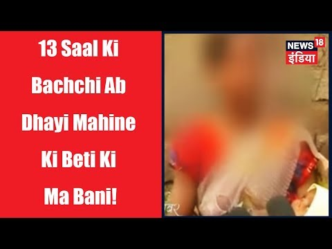 13 Saal Ki Bachchi Ab Dhayi Mahine Ki Beti Ki Ma Bani!
