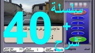 code de la route maroc karim 2016 شرح serie 40 تعليم السياقة بالمغرب