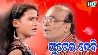 DCD-163 | ଫୁଟେଇ ଦେବି...PHUTEI DEBI | Kalinga Gananatya