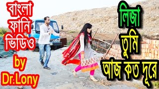 Dr Lony bangla natok 2016 new .Liza . লিজা । funny video by Dr.Lony . ডাঃ লনি র বাংলা ফানি ভিডিও ।