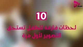 10 لحظات فارقة للطفل تستحق التصوير لأول مرة